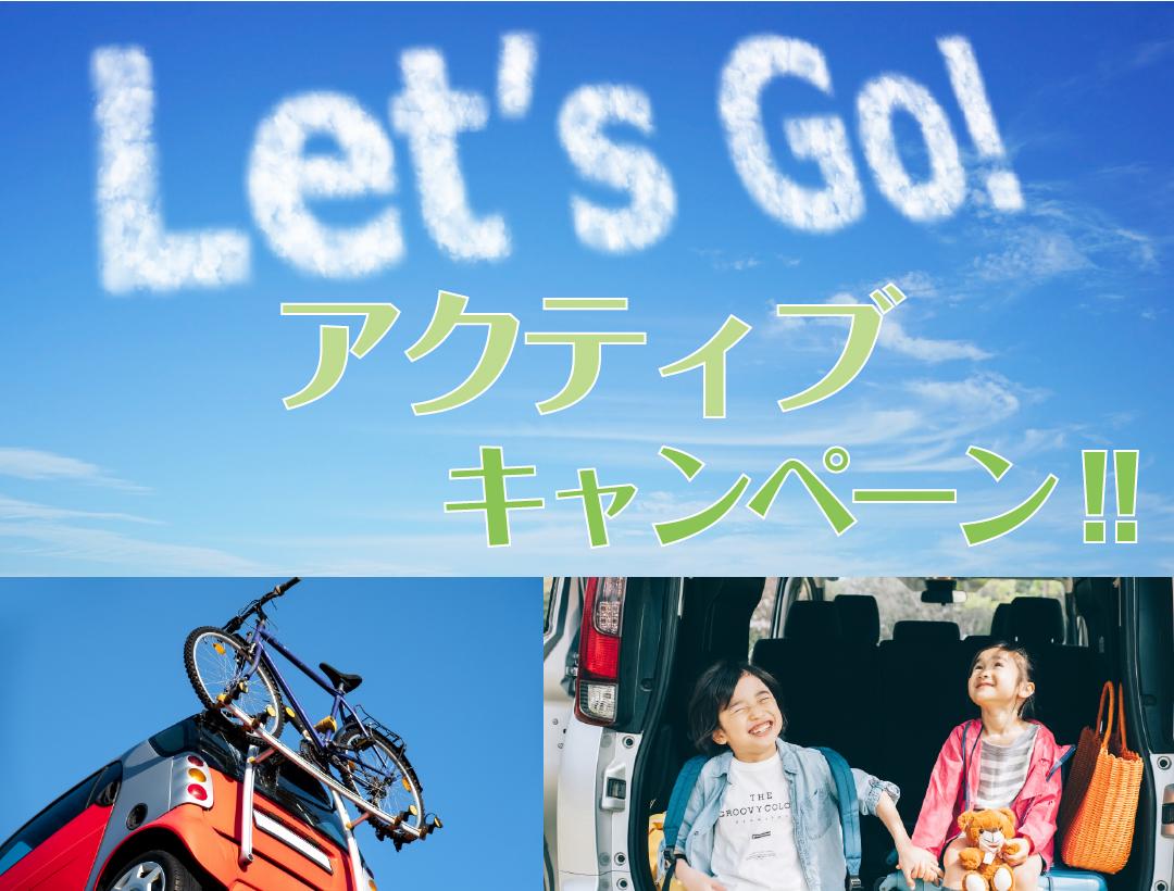 Let's Go! アクティブキャンペーン