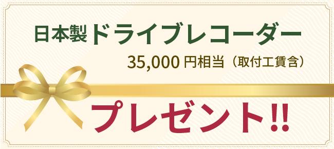 日本製ドライブレコーダー 35,000円相当(取付工賃含む)プレゼント
