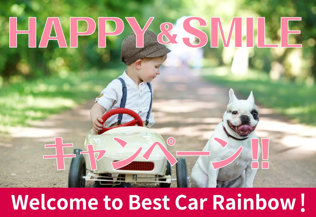 HAPPY&SMILEキャンペーン
