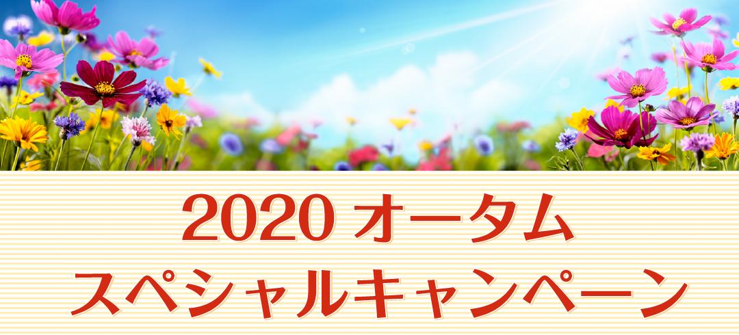 2020オータムスペシャルキャンペーン