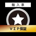 輸入車 VIP保証
