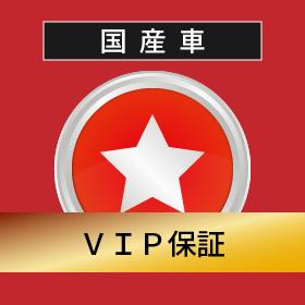 国産車 VIP保証