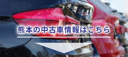 熊本の中古車情報はこちら