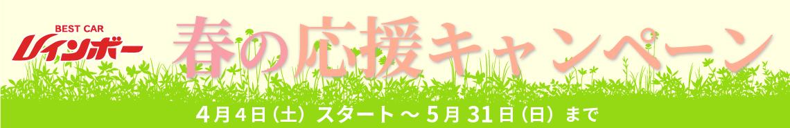 春の応援キャンペーン