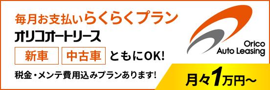 お支払いらくらくプラン リース月々1万円~