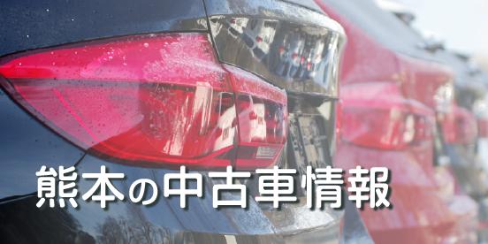 熊本の中古車情報