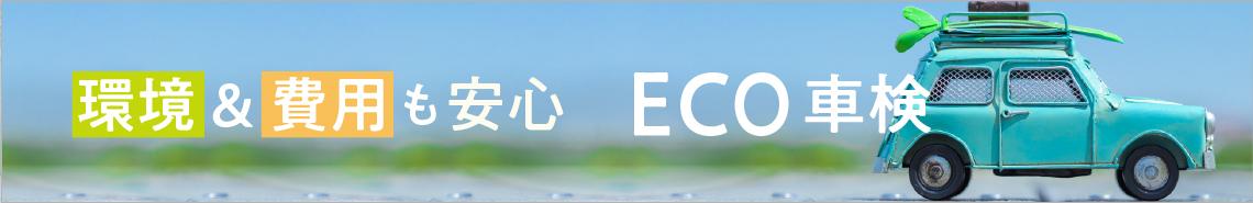 ECO車検